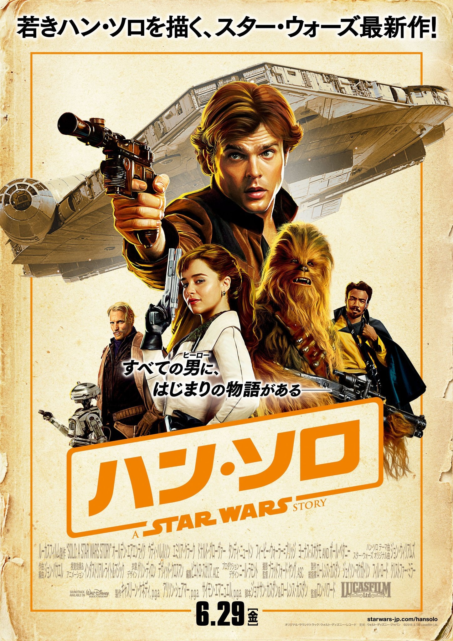 Solo Poster Jp